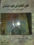 فنون القاهرة فى العهد العثمانى