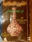 الفنون الاسلاميه فى العهد العثمانى