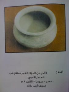 الخزف الاسلامى فى مصر